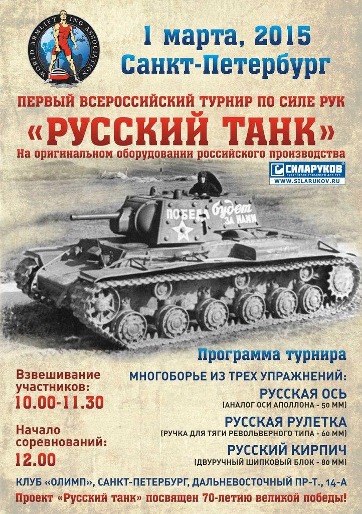 Первый турнир по силе рук на снарядах СИЛАРУКОВ!
