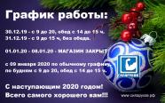 Новогодний график силаруков.рф