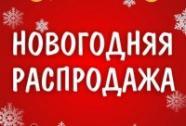 новогодняя распродажа силаруков