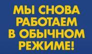 Обычный режим работы Силаруков.рф