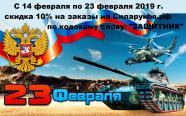 23 ФЕВРАЛЯ С СИЛАРУКОВЫМ