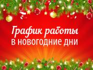 Новогоднее расписание 2019