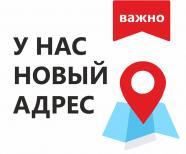 Новый адрес: магазин Силаруков
