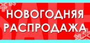 ДЕКАБРЬСКАЯ РАСПРОДАЖА СТАРТОВАЛА 5 ДЕКАБРЯ 2017