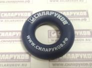 Эспандер-кольцо кистевой СИЛАРУКОВ (нагрузка 130 кг). Эспандер-бублик.
