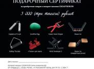 Сертификат подарочный  интернет-магазина СИЛАРУКОВ.РФ